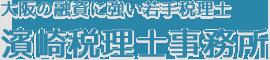 大阪の融資に強い若手税理士 濱崎税理士事務所